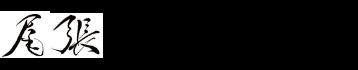 https://www.sanbun-ginza.jp/wp/wp-content/uploads/2021/09/logo2-2.png