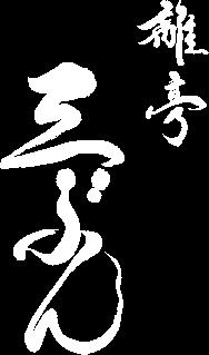 離亭 三ぶん|東銀座