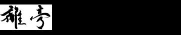 https://www.sanbun-ginza.jp/wp/wp-content/uploads/2021/09/ritei_logo2.png